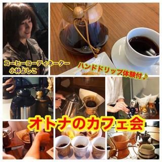 《第1回》オトナのカフェ会