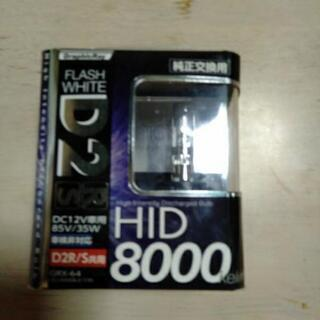 HID8000K D2S,R共用バルブ