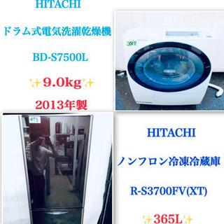 🥰送料無料🥰🤩大容量🤩😍大型HITACHI家電2点セット😍