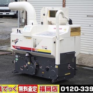 ヤンマ 籾摺機 スイングハラー SH300 揺動式 3インチ 三...