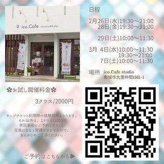 おためしYOGA~2・3月開催~3クラス/2,000円でお試しください! - 美容健康