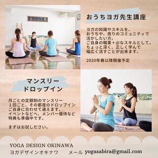 おためしYOGA~2・3月開催~3クラス/2,000円でお試しください! − 沖縄県