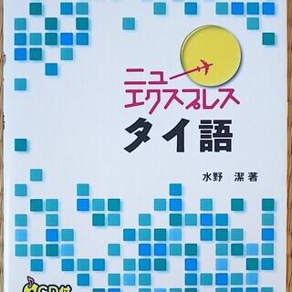 ニューエクスプレス タイ語 白水社 CD付