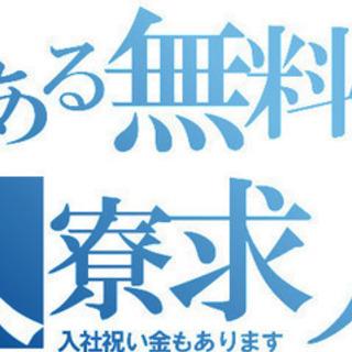 【給料以外で特典総額最大33万円GETのチャンス💰寮費0円のチャ...