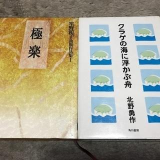 リサイクル本 4冊 真説桃太郎伝!