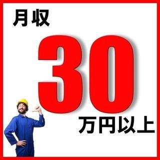 今年2月までに入社の人だけの手当金3万円!!月収30万円以上可能...