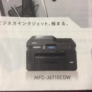 【無料】ブラザー ビジネスインクジェット MFC–J6710CDW