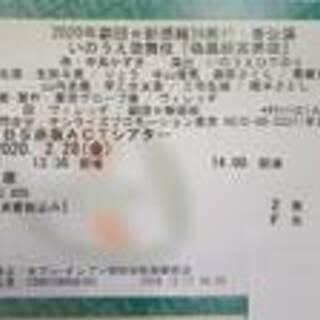 劇団☆新感線「偽義経冥界歌」  チケットお譲りします。