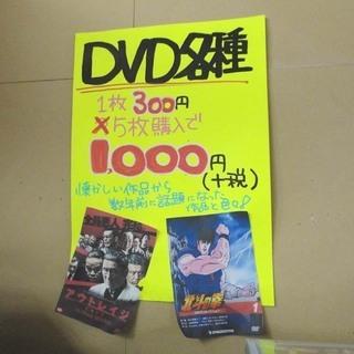 DVD 大量入荷! 1枚300円から 5枚まとめ買いで10…