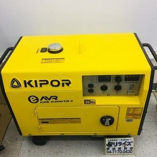 KIPOR KDE6300TD3 ディーゼル発電機【リライズ野田...