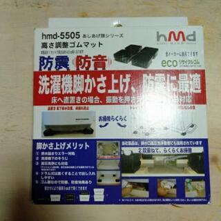 洗濯機高さ調整 防震ゴムマット
