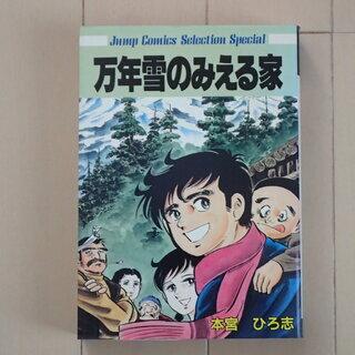 本宮ひろ志 / 万年雪のみえる家 全1巻初版完結 個人蔵書