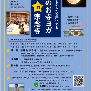 2月.3月夜のお寺ヨガin宗念寺