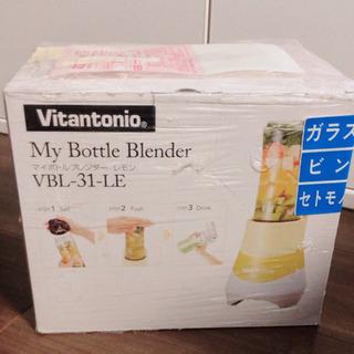 【新品未使用】マイボトルブレンダー