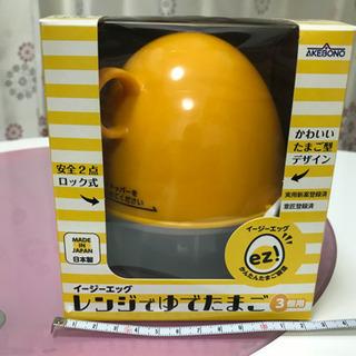 ☆新品・未開封☆レンジでゆでたまご 3個用 イージーエッグ 日本製