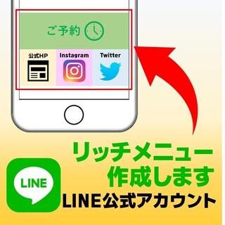 LINE公式アカウント★リッチメニュー作成します!