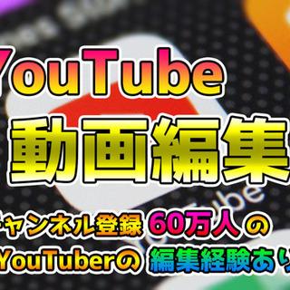 大手YouTuberの編集経験あり!動画編集やります。