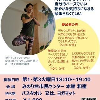 【3/3(火)松戸みのり台】リラックスヨガ体験会