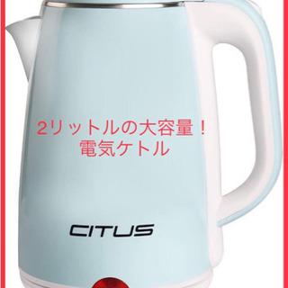 【新品未使用・値下げしました】CITUS 電気ケトル 2L 2リ...
