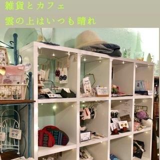 【委託販売の募集♪】草加市にある雑貨とカフェ「雲の上はいつも晴れ...