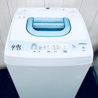 493番 HITACHI✨全自動電気洗濯機機⚡️ NW-5KR‼️