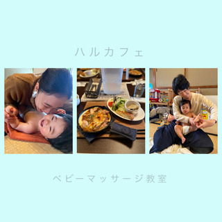 水無瀬、島本町カフェでベビーマッサージ教室