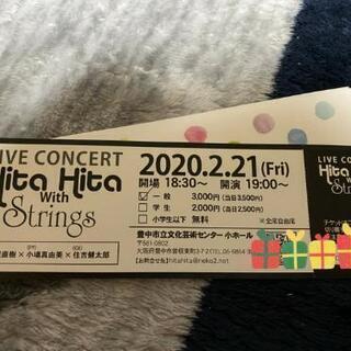 LIVE/チケット2枚/豊中市立文化芸術センター/小ホール