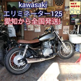 即決!おすすめ!kawasaki エリミネーター125 カスタム...