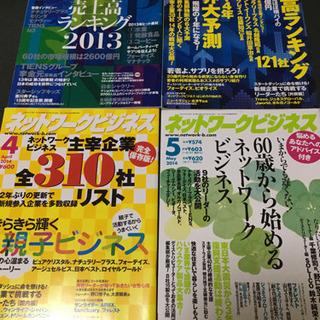 月刊ネットワークビジネス13冊
