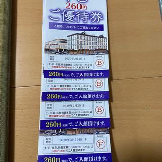 ゆめのゆご優待券2/29 3/19 合計5枚 2月21日までの券...