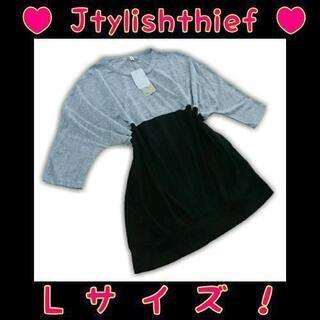 ①《 レディース 》☆ SIZE : L /  Jtylisht...