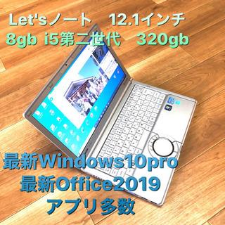 ❤️Panasonic CF-SX1 軽量Let's note ...