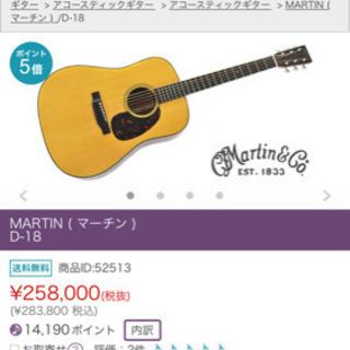 購入時6万円 全てセット Martin D-18 コピーモデル ...
