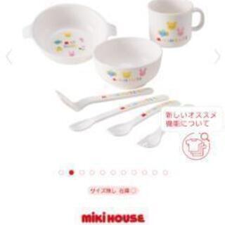 『値下げ』(新品)ミキハウス ベビー用食器セット - 白井市