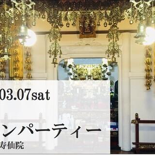 3/7 浅草お寺コン~読経体験付き婚活イベント~
