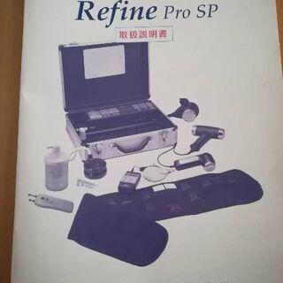 リファインプロSP アミン