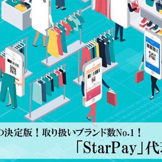 QRコード決済の決定版!取り扱いブランド数No.1!「StarP...