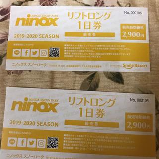 2019-2020シーズン ニノックス1日リフト券2枚+半額券1枚