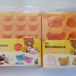 リラックマ シリコーンカップケーキ型