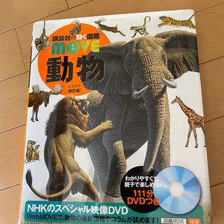 move 動物 (図鑑、DVD付き)