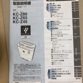 シャーププラズマクラスターKCZ45 - 板橋区