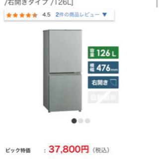 AQUA 2ドア冷蔵庫 (126L・右開き) AQR−13H(S...