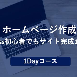 初心者向けのホームページ作成講座1Dayワークショップ