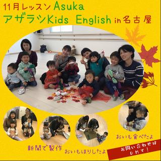 アザラシKids English 未就園児親子英語Asukaレッスン − 愛知県