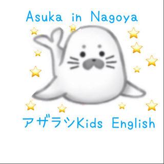 アザラシKids English 未就園児親子英語Asuk…