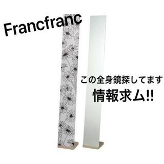 フランフラン バックスタイルミラーの画像