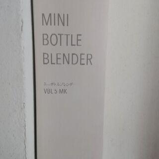 ミニボトルブレンダー新品