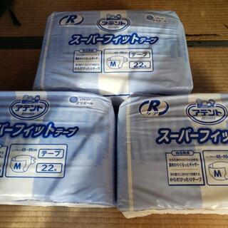 8250円相当介護用おむつ アテント スーパーフィットテープ(未...