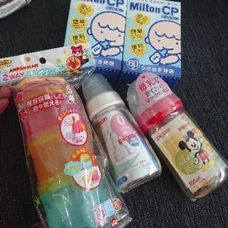 【新品未開封】ミルトン・ほ乳瓶・ミルクケース