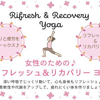 9月10月予定UP☆女性のための♪リフレッシュ&リカバリーヨガ ♪